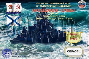 320 лет Андреевскому флагу Военно-Морского флота России