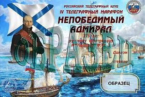 275 лет русскому флотоводцу Ф.Ф. Ушакову