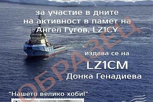 Помним и чтим LZ19CY