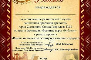 Герой Советского союза Гаврилов Петр Михайлович
