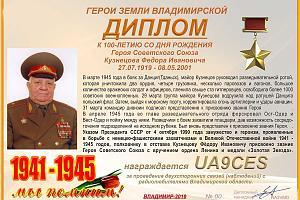 К 100-летию со дня рождения Героя Советского Союза Кузнецова Ф.И.
