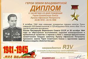 К 100-летию со дня рождения Героя Советского Союза Лукина А.П.