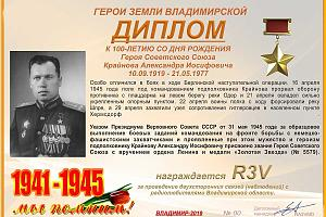 К 100-летию со дня рождения Героя Советского Союза Крайнова А.И.