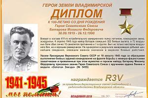 К 100-летию со дня рождения Героя Советского Союза Батарова М.Ф.