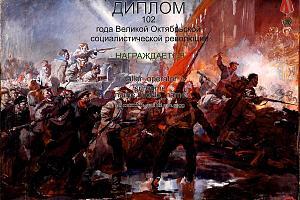 102 года Великой Октябрьской социалистической революции