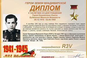 К 100-летию со дня рождения Героя Советского Союза Буденкова М.И.