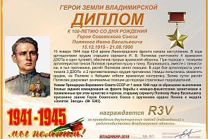 К 100-летию со дня рождения Героя Советского Союза Полякова И.В.