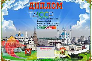 100 лет ТАССР