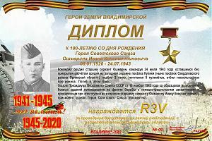 К 100 летию со дня рождения Героя Советского Союза Ошмарина И. К.