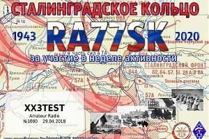Сталинградское Кольцо 77