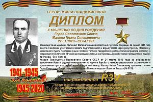 К 100 летию со дня рождения Героя Советского Союза Малова Ивана Степановича