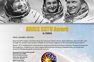 ARISS SSTV AWARD