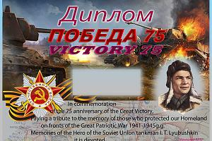 Памяти героя Советского Союза танкиста И.Т.Любушкина