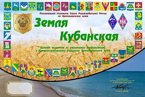 Земля Кубанская