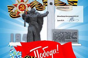 Ярцево - героический город