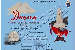 Памяти защитников перевалов Кавказа