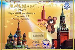 """""""Москва-80"""" к 40-летию Московской Олимпиады"""
