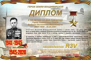 К 100-летию со дня рождения Героя Советского Союза Бобкова В.В.