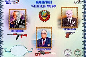 Три легенды СССР