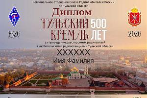 Тульский кремль - 500 лет