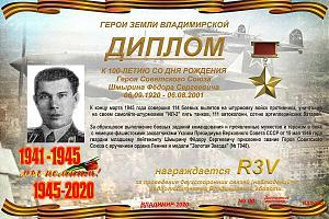 К 100-летию со дня рождения Героя Советского Союза Шмырина Ф.С.