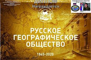 175 лет русскому географическому обществу