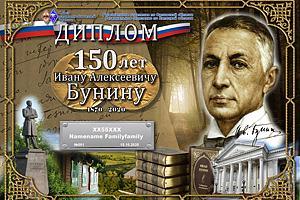 И.А. Бунину 150 лет