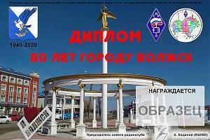 80 лет городу Волжск