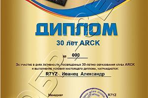 Радиолюбительскому клубу ARCK 30 лет
