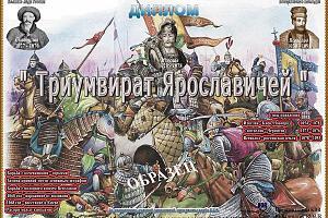 Триумвират Ярославичей
