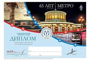 Метрополитену Санкт-Петербурга 65 лет