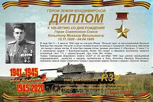 К 100-летию со дня рождения Героя Советского Союза Копытина М.В.