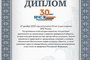 30 лет МЧС России