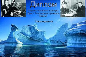 Радист полярных станций