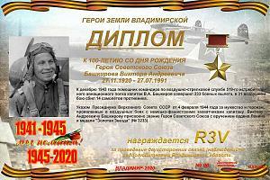 К 100-летию со дня рождения Героя Советского Союза Башкирова В.А.