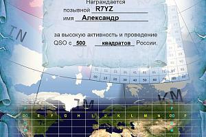 РадиоВолна