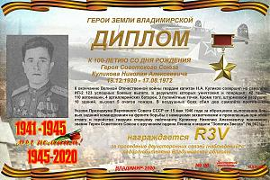 К 100-летию со дня рождения Героя Советского Союза Куликова Н.А