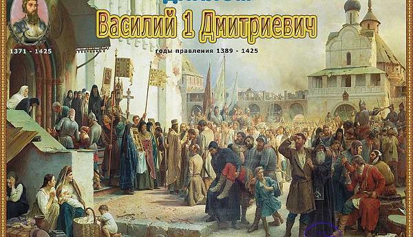 Василий 1 Дмитриевич