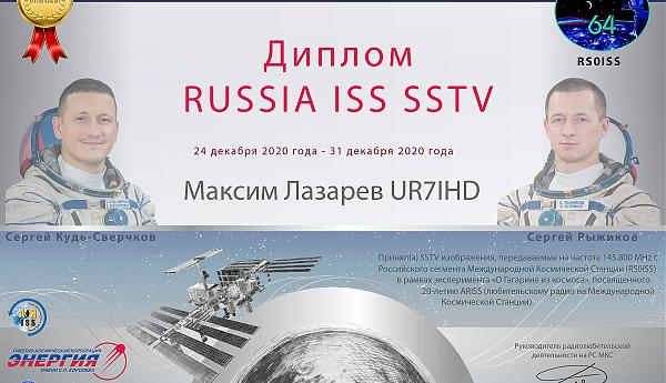 Russia ISS SSTV