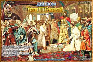 Иван III Великий