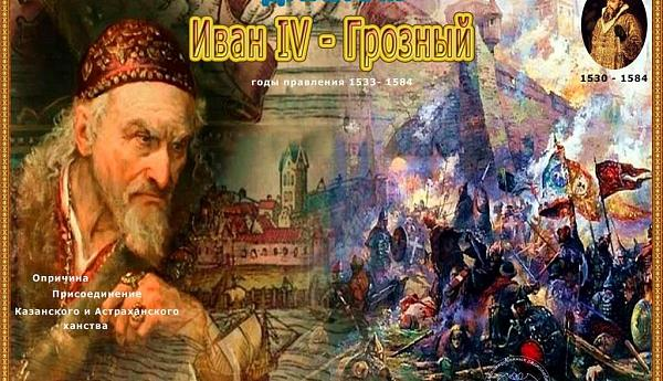 Иван IV - Грозный