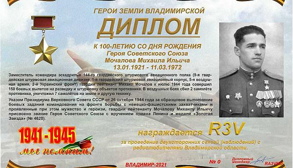 К 100-летию со дня рождения Героя Советского Союза Мочалова М.И.