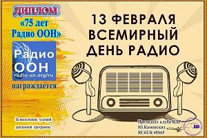 75 лет Радио ООН