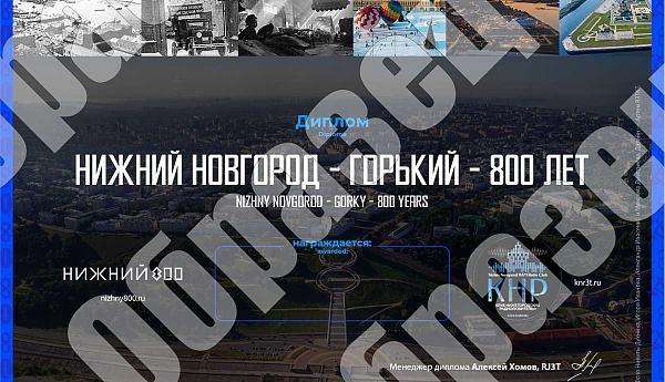 Нижний Новгород-Горький — 800 лет
