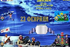 День Советской Армии и флота 23 февраля