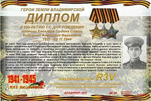 К 100-летию со дня рождения полного Кавалера Ордена Славы Кадырова А.Н.