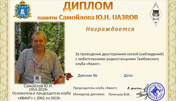 Памяти Самойлова Ю.Н. UA3ROB