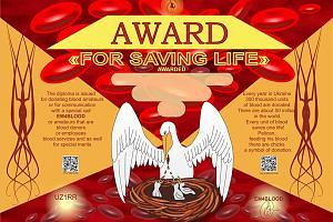 За спасение жизни
