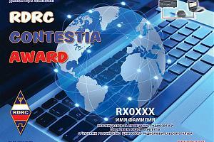 RDRC CONTESTIA AWARD
