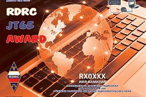 RDRC JT65 AWARD